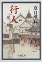 【中古】 行人 新潮文庫/夏目漱石(著者) 【中古】afb