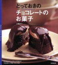 【中古】 とっておきのチョコレートのお菓子 Sweet sweets series/小嶋ルミ(著者) 【中古】afb