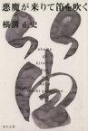 【中古】 悪魔が来りて笛を吹く 角川文庫/横溝正史(著者) 【中古】afb