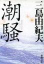 【中古】 潮騒 新潮文庫/三島由紀夫(著者) 【中古】afb