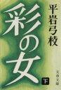 【中古】 彩の女(下) 文春文庫/平岩弓枝(著者) 【中古】afb