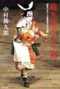 ブックオフオンライン楽天市場店で買える「【中古】 勘九郎ぶらり旅 因果はめぐる歌舞伎の不思議 集英社文庫/中村勘九郎(著者 【中古】afb」の画像です。価格は108円になります。
