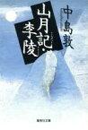 【中古】 山月記・李陵 集英社文庫/中島敦(著者) 【中古】afb