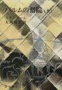 【中古】 パルムの僧院(上) 新潮文庫/スタンダール(著者),大岡昇平(訳者) 【中古】afb