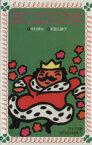 【中古】 ぼくは王さま ぼくは王さま1‐1 フォア文庫/寺村輝夫(著者),和歌山静子(著者) 【中古】afb