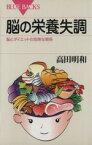 【中古】 脳の栄養失調 脳とダイエットの危険な関係 ブルーバックス/高田明和(著者) 【中古】afb