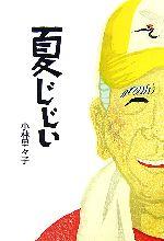 【中古】 夏じじい /小林里々子【著】 【中古】afb