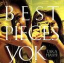 【中古】 Best Pieces /高橋洋子 【中古】afb