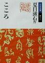 【中古】 こころ 岩波文庫/夏目漱石(著者) 【中古】afb