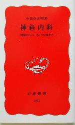 【中古】 神経内科 頭痛からパーキンソン病まで 岩波新書383/小長谷正明(著者) 【中古】afb