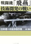 【中古】 戦闘機「飛燕」技術開発の戦い 日本唯一の液冷傑作機 光人社NF文庫/碇義朗(著者) 【中古】afb