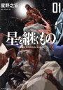【中古】 星を継ぐもの(1) ビッグCスペシャル/星野之宣(著者) 【中古】afb