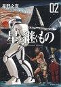 【中古】 星を継ぐもの(2) ビッグCスペシャル/星野之宣(著者) 【中古】afb