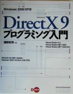 【中古】 DirectX9プログラミング入門 Windows 2000/XP版 /浦野収司(著者) 【中古】afb