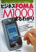 【中古】 ビジネスFOMA M1000まるわかり /村元正剛(著者) 【中古】afb