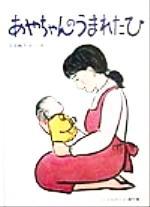 【中古】 あやちゃんのうまれたひ こどものとも傑作集/浜田桂子(著者) 【中古】afb