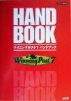 【中古】 WinningPost7ハンドブック /ノーギミック(編者),コーエー出版部(編者) 【中古】afb