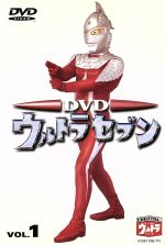 【中古】 DVDウルトラセブン VOL.1 /中山昭二,森次浩司,菱見百合子 【中古】afb