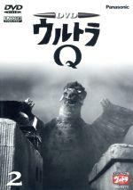 【中古】 ウルトラQ 2 デジタルウルトラシリーズ /佐原健二 【中古】afb