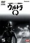 【中古】 ウルトラQ 5 デジタルウルトラシリーズ /佐原健二 【中古】afb