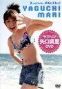 【中古】 ラブハロ!矢口真里 DVD /矢口真里 【中古】afb