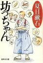 【中古】 坊っちゃん 集英社文庫/夏目漱石【著】 【中古】afb