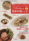【中古】 こうちゃんの簡単料理レシピ(2) TJ MOOK/相田幸二(こうちゃん)(著者) 【中古】afb