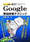 【中古】 ちょっと検索!翻訳に役立つGoogle表現検索テクニック /安藤進【著】 【中古】afb