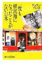 ブックオフオンライン楽天市場店で買える「【中古】 一度も植民地になったことがない日本 講談社+α新書/デュランれい子【著】 【中古】afb」の画像です。価格は108円になります。