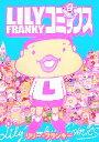 【中古】 リリー・フランキーコミックス /リリー・フランキー【著】 【中古】afb