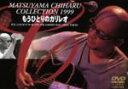 【中古】 MATSUYAMA CHIHARU COLLECTION 1999 もうひとりのガリレオ /松山千春 【中古】afb