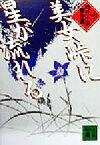 【中古】 美女峠に星が流れる 時代小説傑作選 講談社文庫/アンソロジー(著者),杉本章子(著者),神坂次郎(著者),瀬戸内寂聴(著者),宮城谷昌光(著者),宮本徳蔵(著者),中村彰彦(著者) 【中古】afb