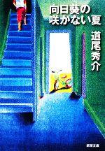 【中古】afb向日葵の咲かない夏新潮文庫/道尾秀介【著】