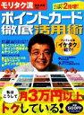 ブックオフオンライン楽天市場店で買える「【中古】 モリタク流ポイントカード徹底活用術 /森永卓郎【監修】 【中古】afb」の画像です。価格は110円になります。