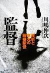 【中古】 監督 挫折と栄光の箱根駅伝 /川嶋伸次【著】 【中古】afb