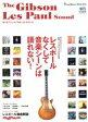 【中古】 ザ・ギブソン・レスポール・サウンド /音楽(その他) 【中古】afb