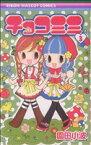【中古】 チョコミミ(3) りぼんマスコットC/園田小波(著者) 【中古】afb
