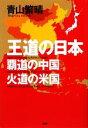 【中古】 王道の日本、覇道の中国、火道の米国 /青山繁晴【著】 【中古】afb