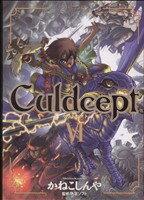 【中古】 Culdcept(カルドセプト)(6) マガジンZKC/かねこしんや(著者) 【中古】afb