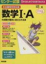 ブックオフオンライン楽天市場店で買える「【中古】 新出題傾向対応版 センター試験 数学I・Aの点数が面白いほどとれる本 /志田晶(著者 【中古】afb」の画像です。価格は198円になります。