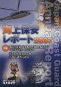 ブックオフオンライン楽天市場店で買える「【中古】 海上保安レポート(2007 /海上保安庁【編】 【中古】afb」の画像です。価格は200円になります。