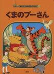 【中古】 くまのプーさん 新ディズニー名作コレクション2/森はるな(著者) 【中古】afb