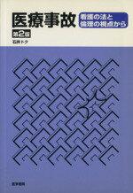 【中古】 医療事故 2版 看護の法と倫理の視点から /石井トク(著者) 【中古】afb