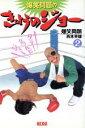 【中古】 爆笑問題のきょうのジョー(2) KCDX/西本英雄(著者),爆笑問題(著者) 【中古】afb