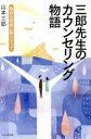 【中古】 三郎先生のカウンセリング物語−悩める若者 /山本三郎(著者) 【中古】afb