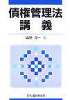 【中古】 債権管理法講義 /福田淳一【編】 【中古】afb