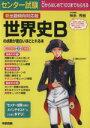 ブックオフオンライン楽天市場店で買える「【中古】 新出題傾向対応版 センター試験 世界史Bの点数が面白いほどとれる本 /神余秀樹(著者 【中古】afb」の画像です。価格は198円になります。