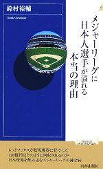 【中古】 メジャーリーグに日本人選手が溢れる本当の理由 青春新書INTELLIGENCE/鈴村裕輔【著】 【中古】afb
