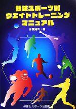 【中古】 競技スポーツ別ウエイトトレーニングマニュアル /有賀誠司【著】 【中古】afb
