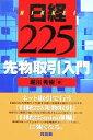 【中古】 日経225先物取引入門 /堀川秀樹【著】 【中古】afb